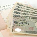 一万円札と通帳
