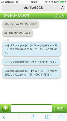 期間工.jpのチャット画面