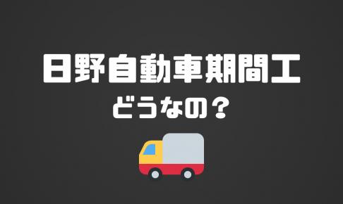 日野自動車期間工の評判