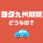 トヨタ九州期間工の評判