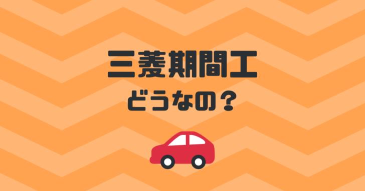 三菱自動車期間工の評判