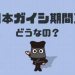 日本ガイシ期間工の評判