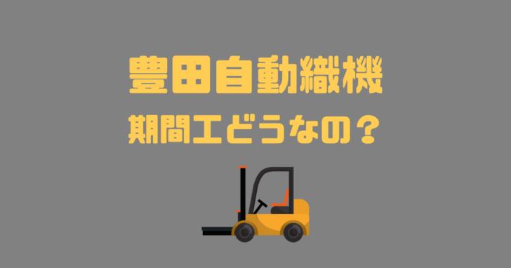 豊田自動織機期間工の評判