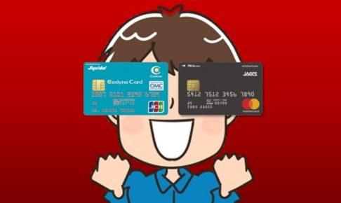 期間工でも作れるクレジットカード