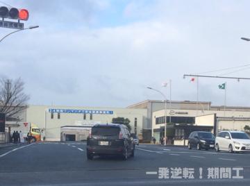 マツダ防府工場
