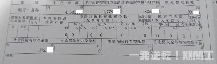 日産九州期間工の源泉徴収票(2017年度)