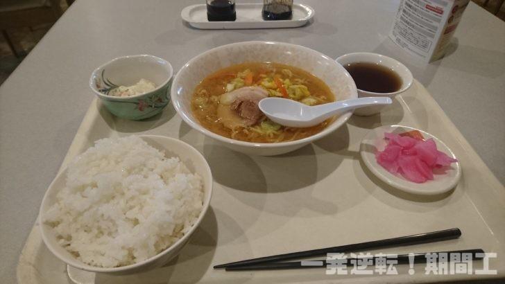富久寮の食事