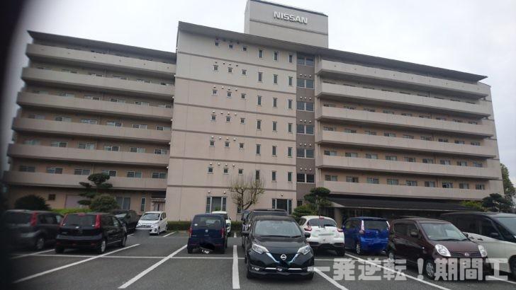 日産自動車九州の富久寮