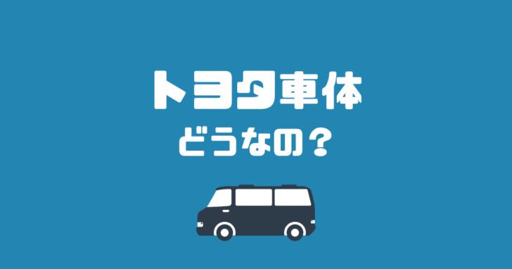 年収 トヨタ 車体